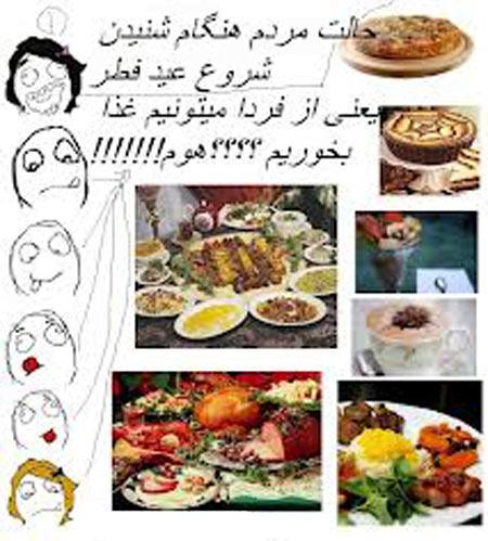 ترول عید فطر,جدیدترین ترول های عید فطر,عید فطر,ترول های عید فطر 92
